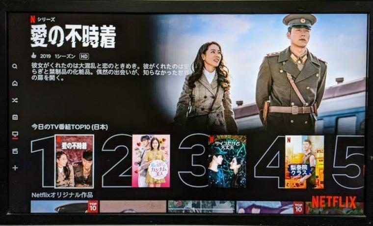 어제 일본 넷플릭스 순위 | 인스티즈