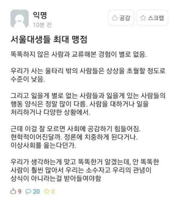 어느 서울대생이 말하는 자신들의 약점 | 인스티즈