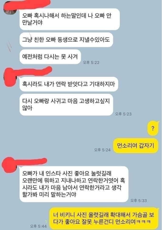 인스타 염탐하다 걸린 전남친 jpg | 인스티즈