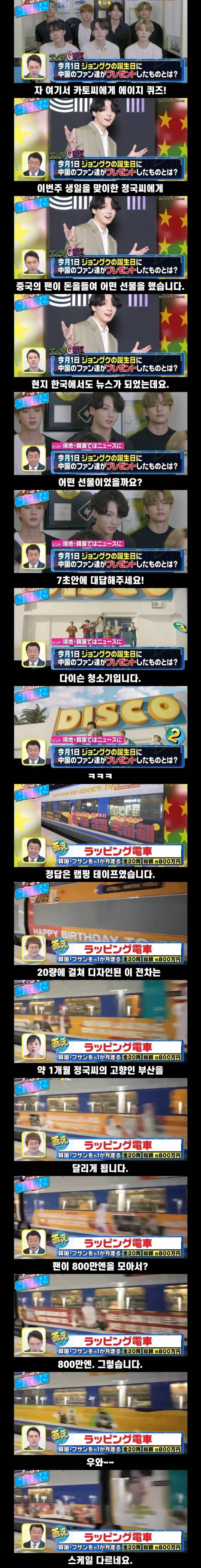 bts 중국팬 스케일에 놀라는 일본인.jpg | 인스티즈