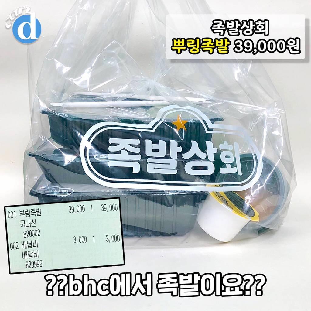 bhc에서 만든 뿌링족발..JPG | 인스티즈