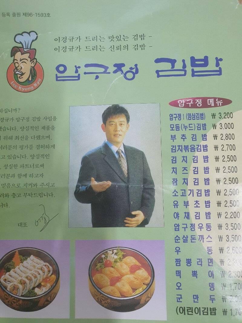 98년도 압구정 김밥 가격   인스티즈