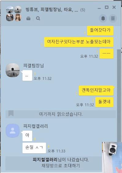피갤 김계란 여자친구.jpg   인스티즈