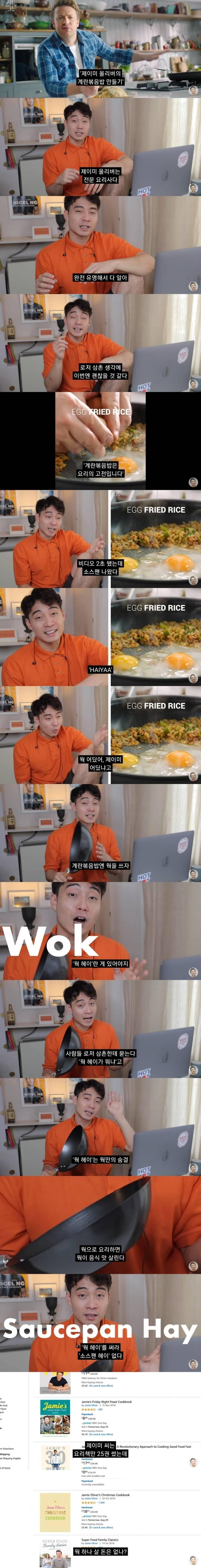 대다수 한국인도 태클 걸리는 계란볶음밥 리뷰.jpg | 인스티즈