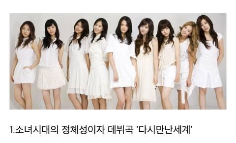 사람마다 엄청 갈린다는 소녀시대 시그니처곡.jpg | 인스티즈