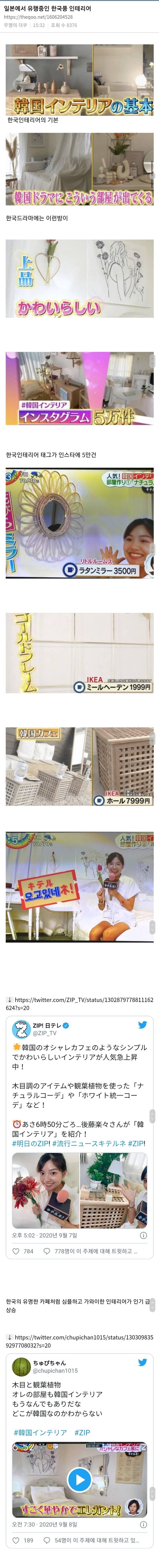 일본에서 유행중인 한국풍 인테리어 | 인스티즈
