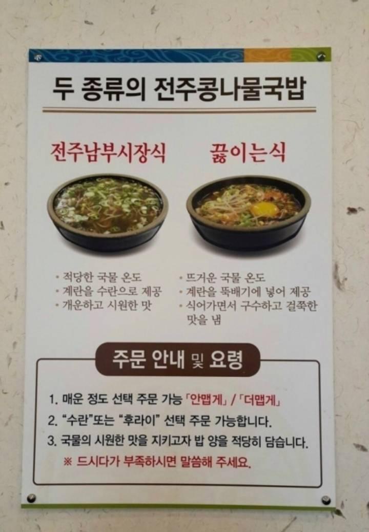 전주 콩나물국밥 최대 난제 | 인스티즈
