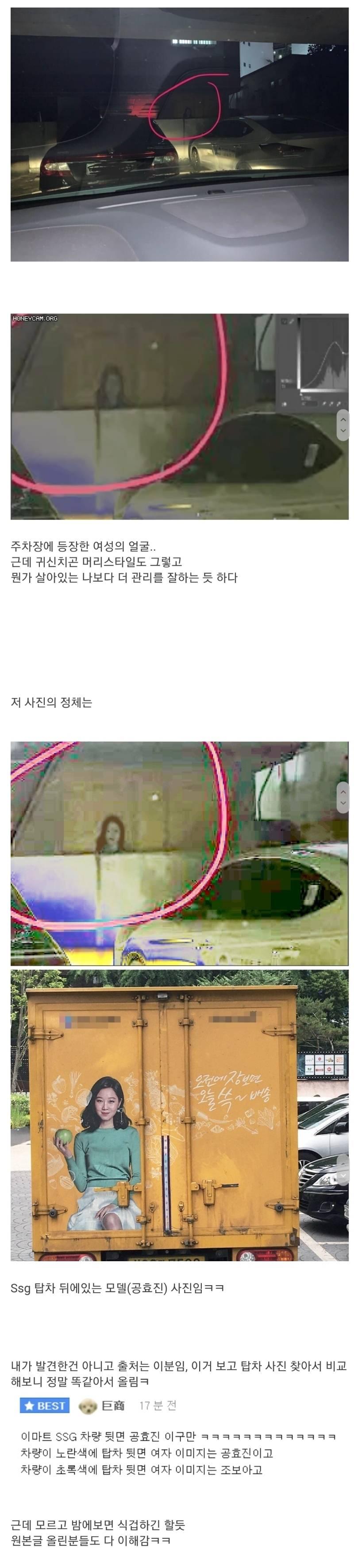 주차장에서 마주친 의문의 여자.jpg | 인스티즈