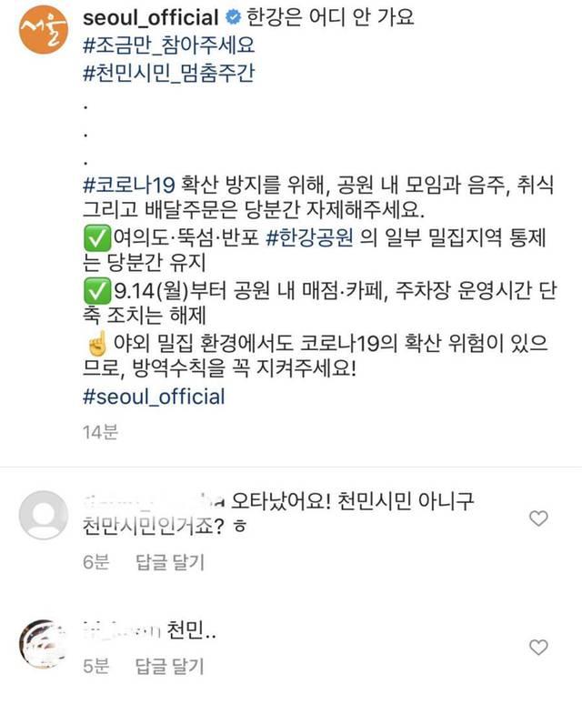 서울시 공식계정 참사 | 인스티즈