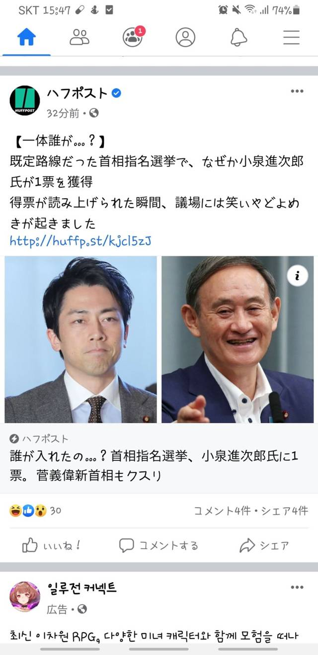 일본 총리 선거 결과 , 사람들이 빵터진 이유 | 인스티즈