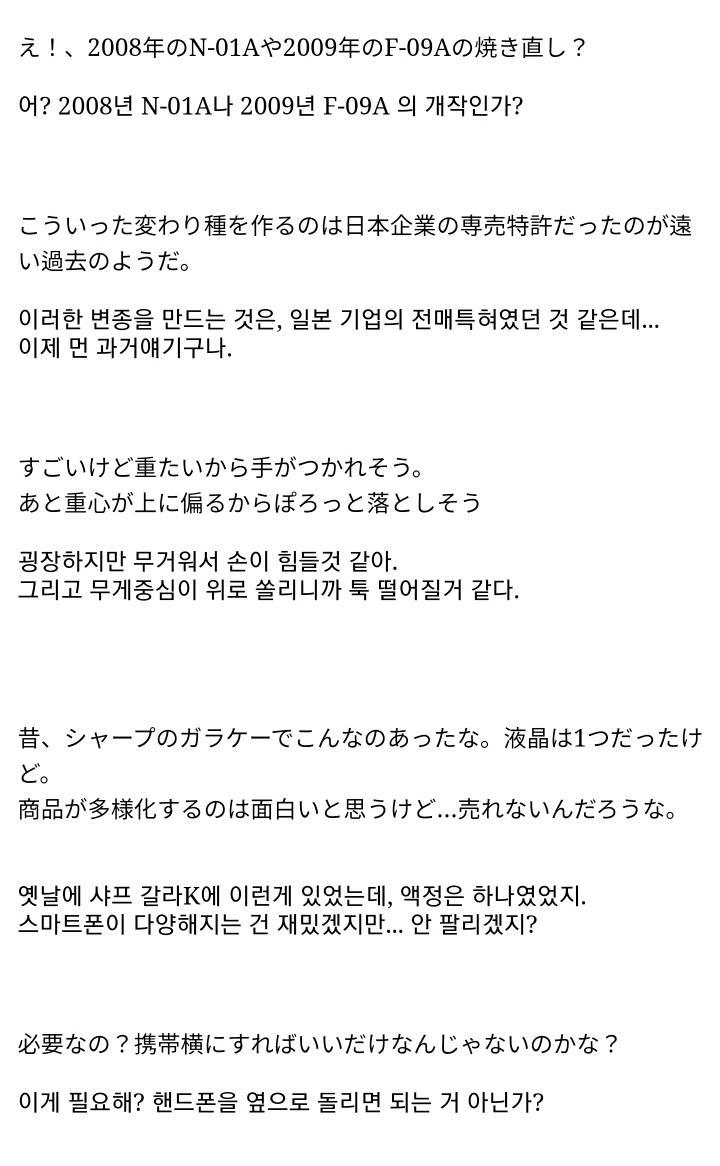 LG 윙 보고 놀란 일본 네티즌 반응.jpg | 인스티즈