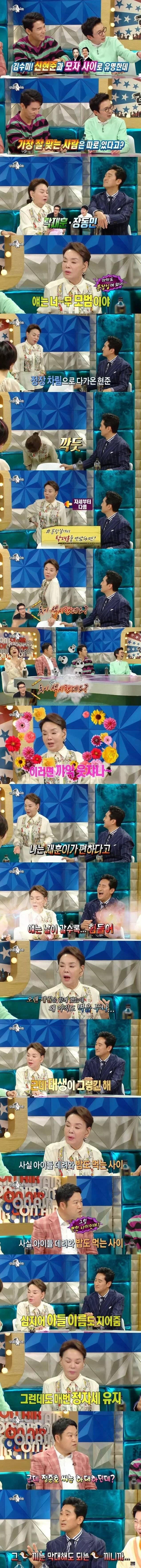 신현준이 불편한 김수미 | 인스티즈