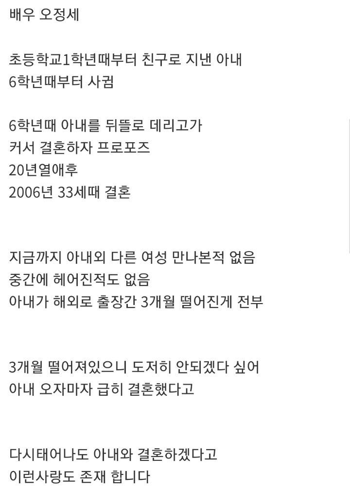 첫사랑과 20년간 연애 후 결혼한 배우 .jpg | 인스티즈