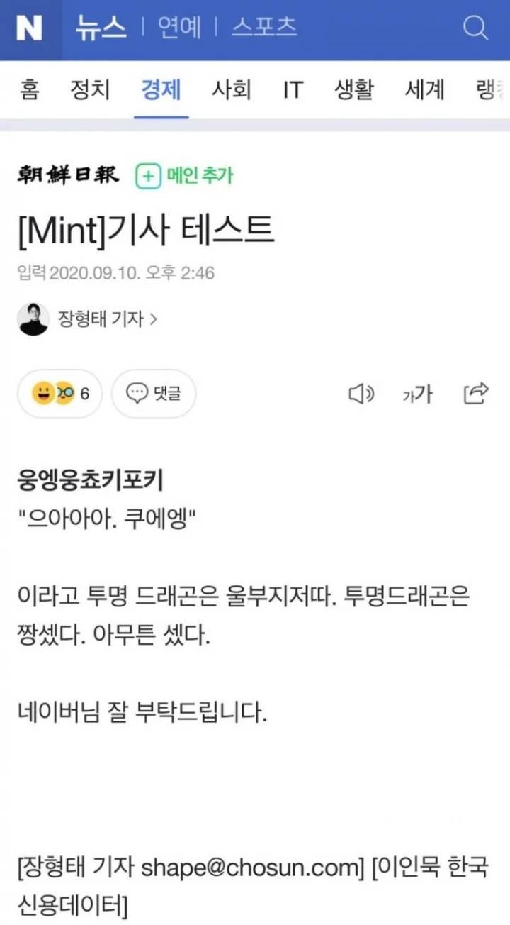 오늘자 조선일보 역대급 기사   인스티즈