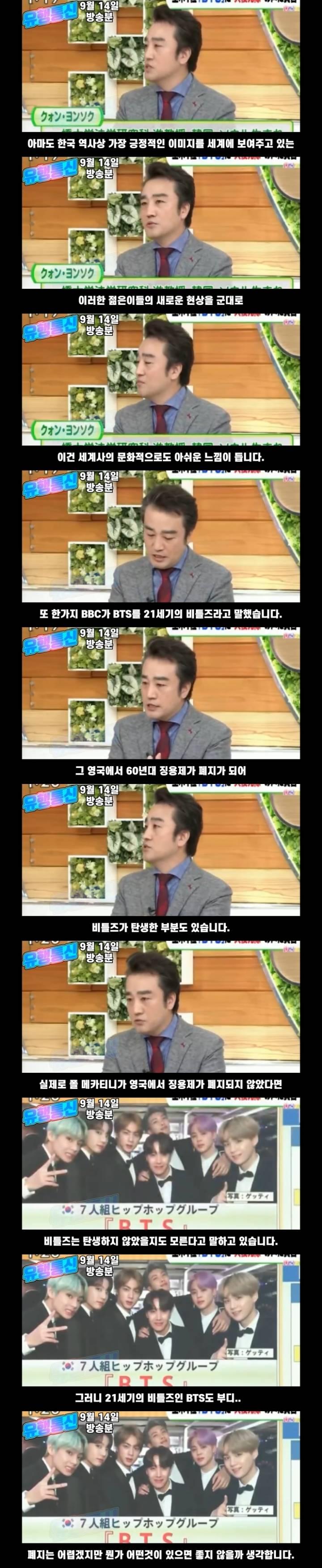 BTS 군면제 문제를 다룬 일본 방송의 결론.jpg | 인스티즈