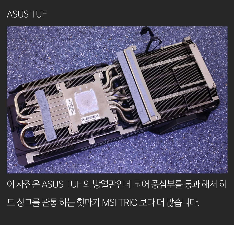 새로 나온 3080 그래픽카드 (MSI,ASUS) 비교 | 인스티즈