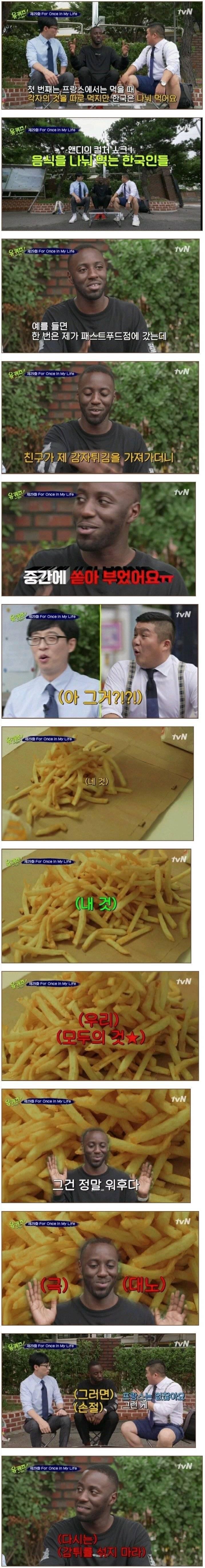 한국에서 감자튀김 먹다 놀란 프랑스사람.JPG | 인스티즈