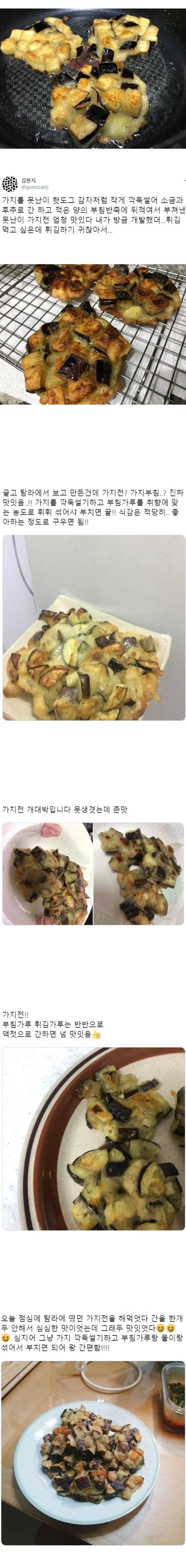 트위터식 가지전.jpg 서현 | 인스티즈