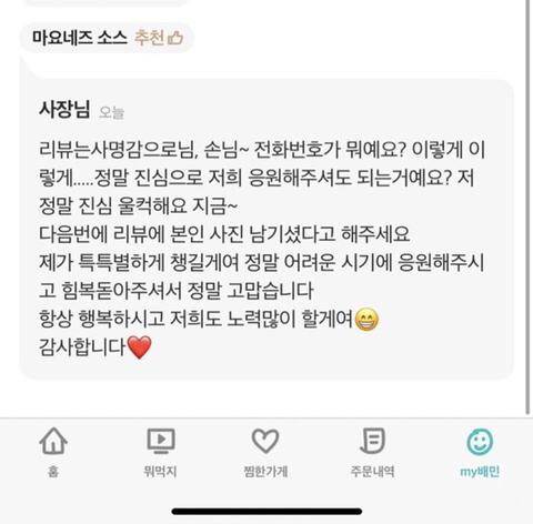 배민 리뷰에 자기 사진 올린 래퍼 이영지 ㅋㅋㅋㅋ | 인스티즈