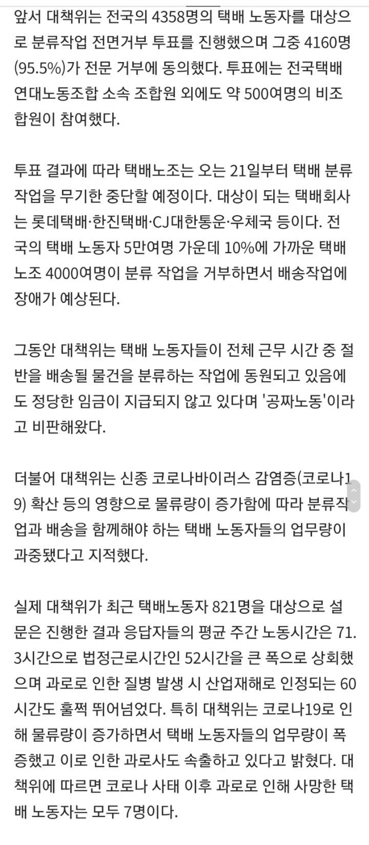 """택배노조 """"분류작업 21일부터 전면거부…추석만이라도 충원하라""""   인스티즈"""