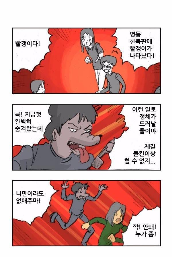 명동 한복판에 나타난 빨갱이 만화.JPG | 인스티즈