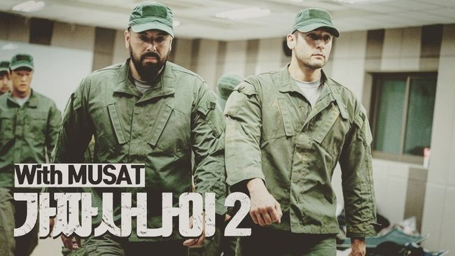 '가짜사나이' 2기 합격자 일부 모습 공개, 줄리엔 강·힘의길 등 보여 | 인스티즈