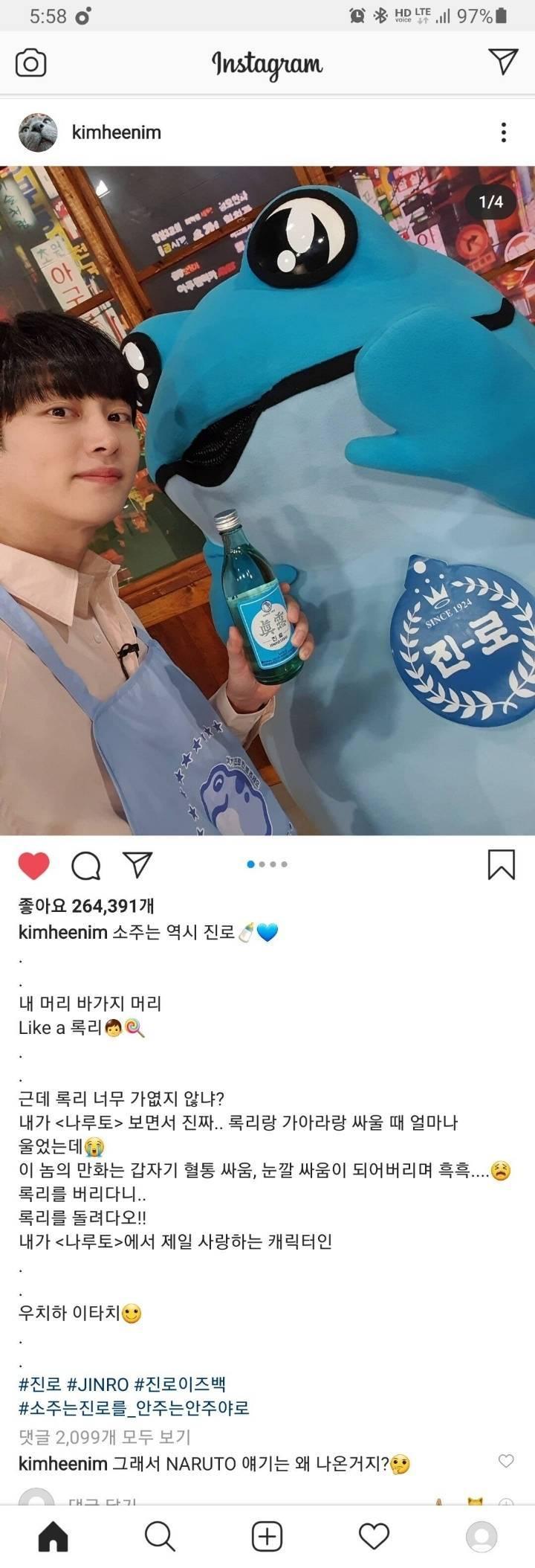 김희철 근황ㅋㅋㅋㅋㅋㅋ | 인스티즈