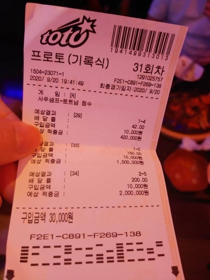 오늘 손흥민 덕분에 200만원 번 디씨인ㄷㄷㄷㄷ.jpg | 인스티즈