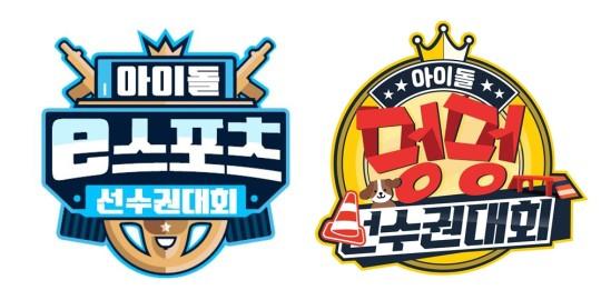 신박한 추석특집 '아이대'-'아멍대' 10월 1~2일 100분 편성 확정 | 인스티즈