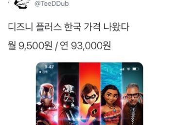 디즈니 플러스 한국 가격 업데이트 | 인스티즈