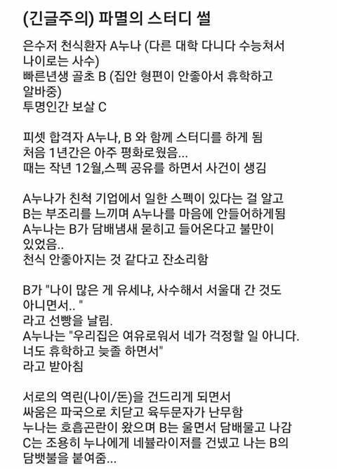 파멸의 스터디 그룹 썰.jpg | 인스티즈