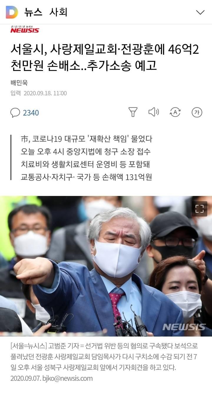 서울시, 사랑제일교회전광훈에 46억2천만원 손배소..추가소송 예고.jpg | 인스티즈