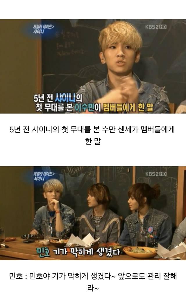 이수만이 갓 데뷔한 샤이니에게 한 말.jpg | 인스티즈