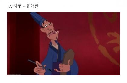 뮬란 실사판 망해서 쓰는 한국판 가상캐스팅 | 인스티즈