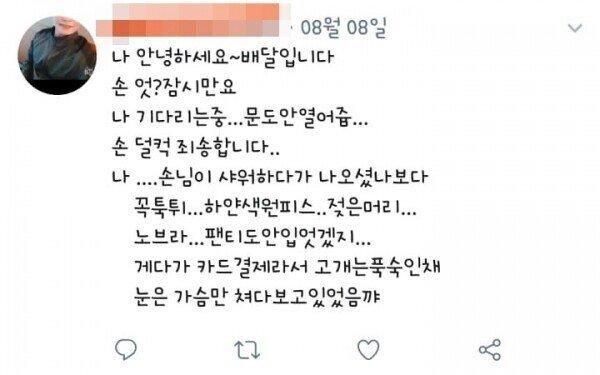 혐오주의) SNS에 손님 성희롱글 올리는 정신나간 사장 | 인스티즈
