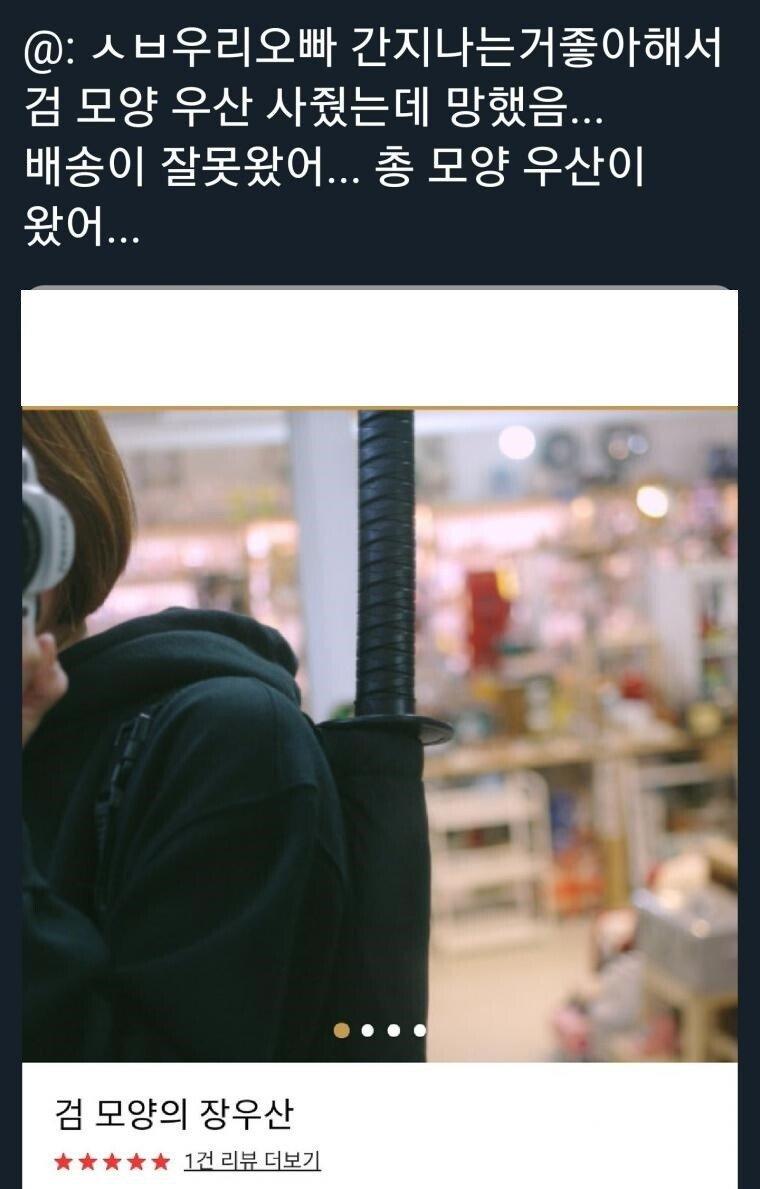 검 모양 우산 샀는데 잘못 옴.jpg | 인스티즈