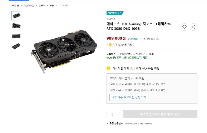 쿠팡에 올라온 RTX3080 그래픽카드 가격 | 인스티즈