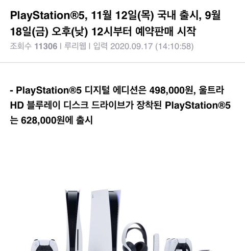 플스5 예약판매 | 인스티즈