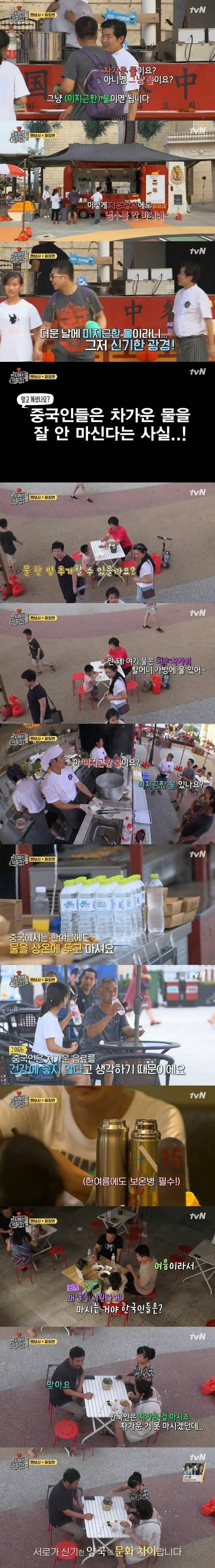 중국인이 신기해 하는 한국 문화 .JPG | 인스티즈