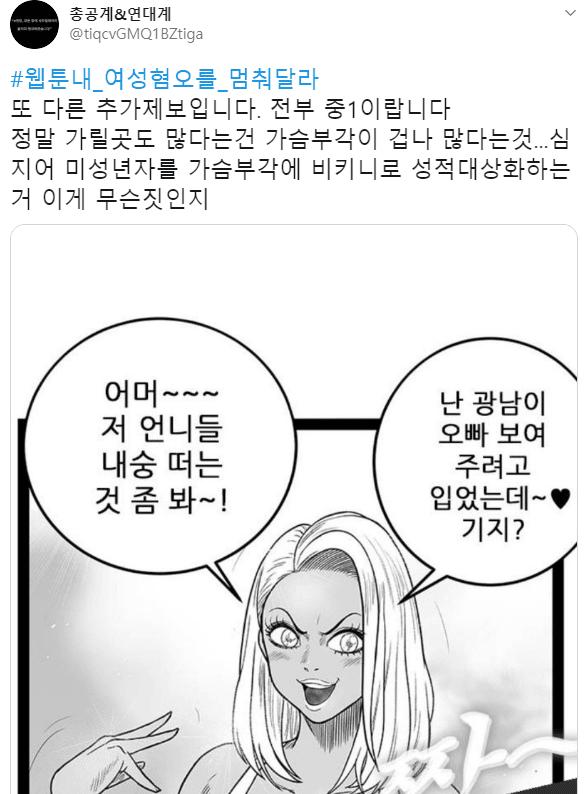 웹툰 헬퍼 여성혐오 논란 | 인스티즈