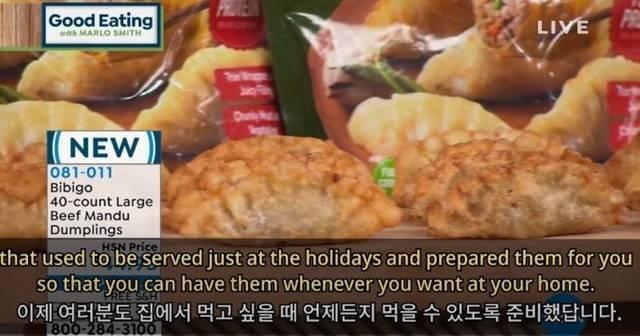 미국 홈쇼핑 비비고 만두 홍보   인스티즈