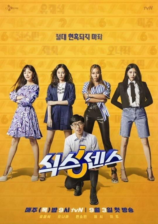 [단독] '식스센스', 10월 10일 마지막 녹화…종영일 ‧ 시즌2 여부는 미정   인스티즈