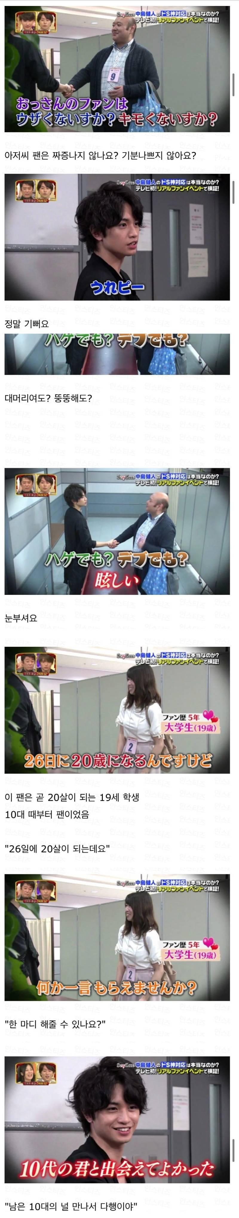 일본 아이돌의 팬 대응 방식 ㄷㄷㄷ.jpg | 인스티즈
