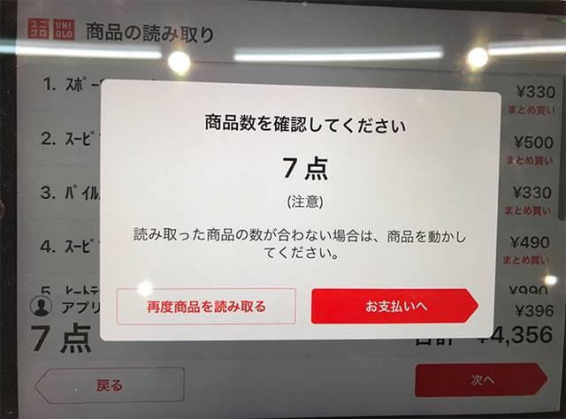 일본 유니클로의 무인계산대 | 인스티즈