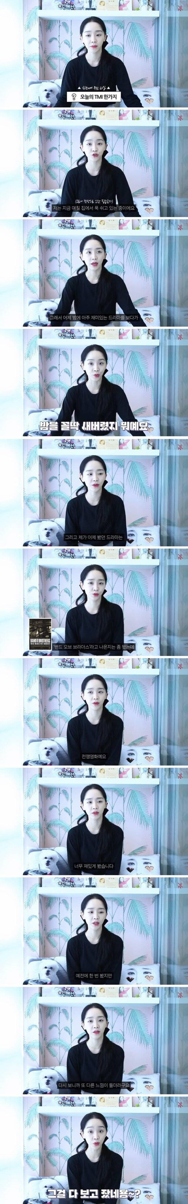 배우 신혜선이 최근 재밌게 봤다는 드라마.JPG   인스티즈