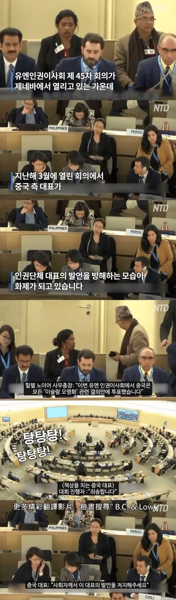 UN 회의에서 '위구르'가 나오면 생기는 일 | 인스티즈