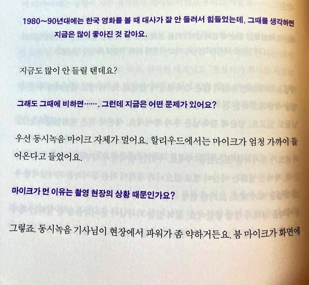 음향 편집기사가 말하는 '한국영화에서 대사가 잘 안 들리는 이유'   인스티즈
