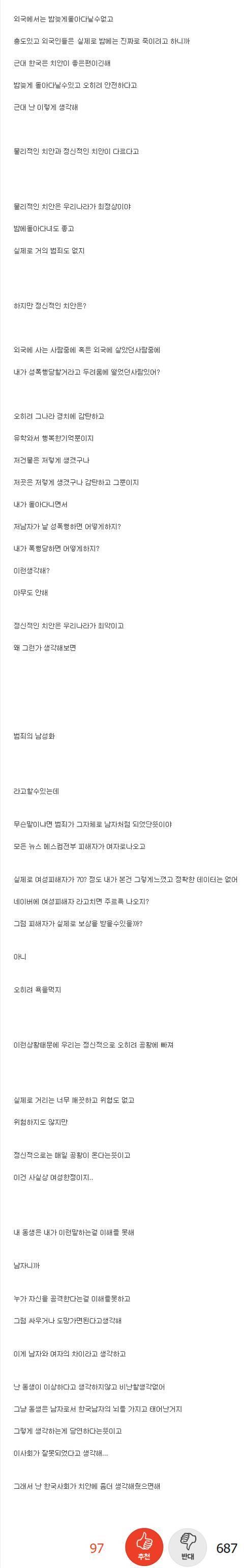 """""""한국 치안 좋다는거 다 거짓말인거 알아?"""".jpg   인스티즈"""