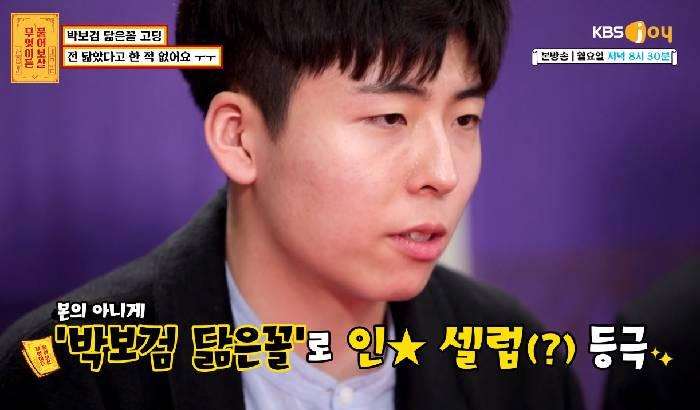박보검 닮은꼴 '민서공이'가 박보검에 집착하게 된 이유.JPG | 인스티즈