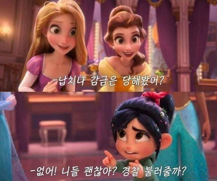 디즈니공주의 조건 | 인스티즈